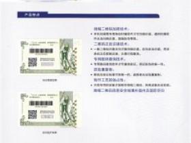 二维码信息安全线标签